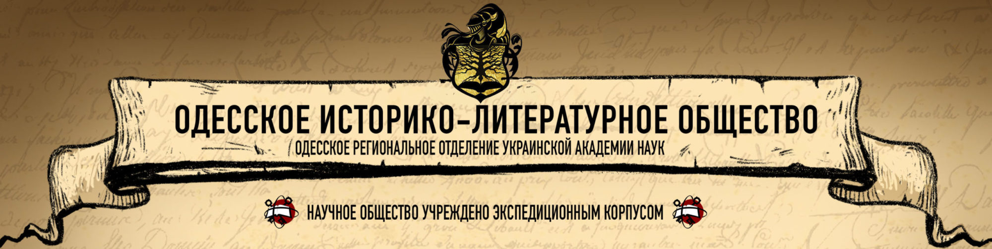 Историко-литературное сообщество